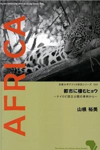 都市に棲むヒョウ-ナイロビ国立公園の事例から-(京都大学アフリカ研究シリーズ026)