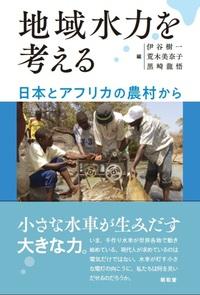 地域水力を考える-日本とアフリカの農村から