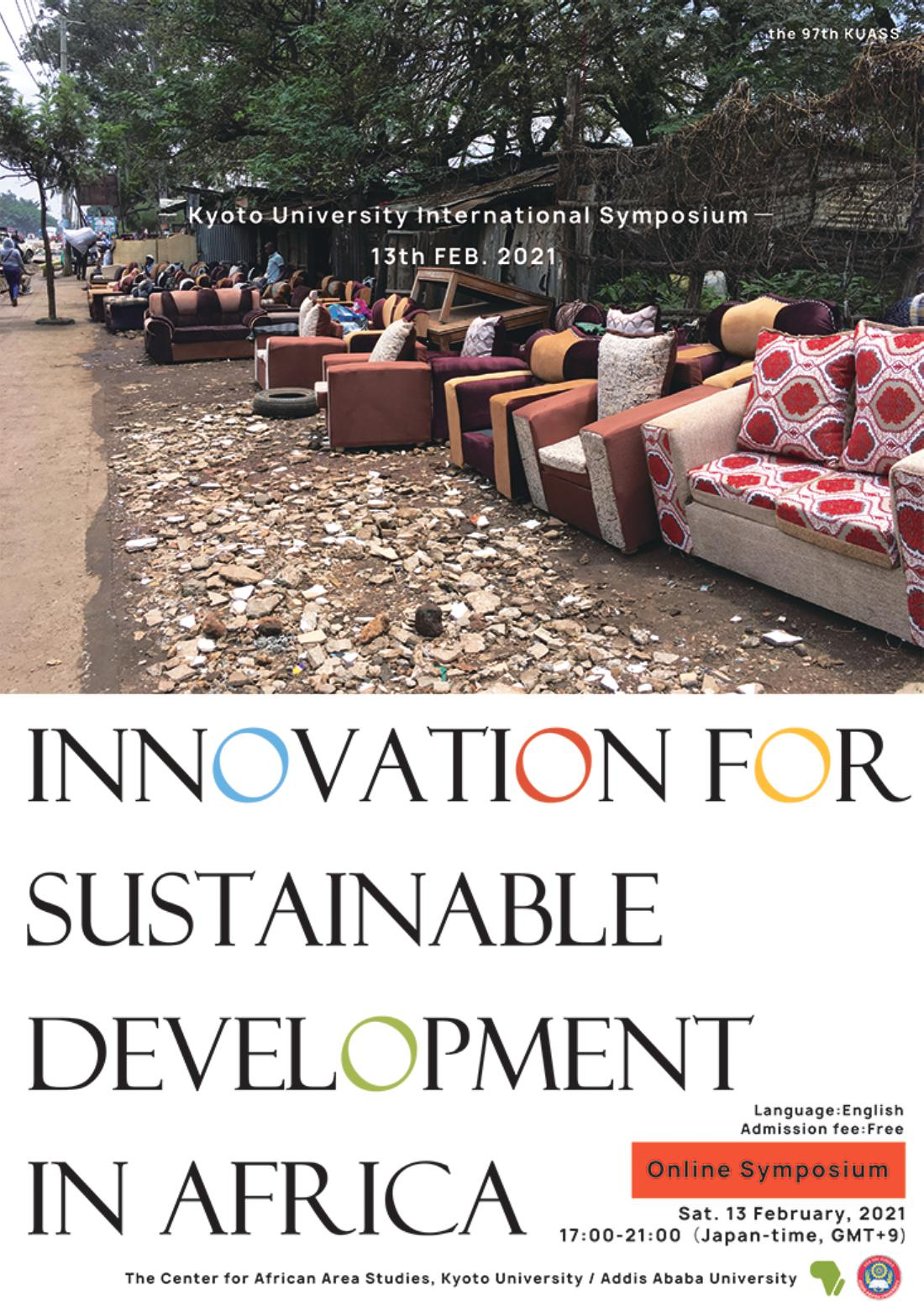 """Kyoto University International Symposium """"Innovation for Sustainable Development in Africa"""" (The 97th KUASS)"""