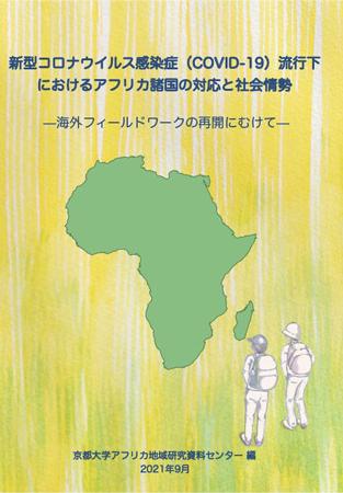 新型コロナウイルス感染症(COVID-19)流行下におけるアフリカ諸国の対応と社会情勢