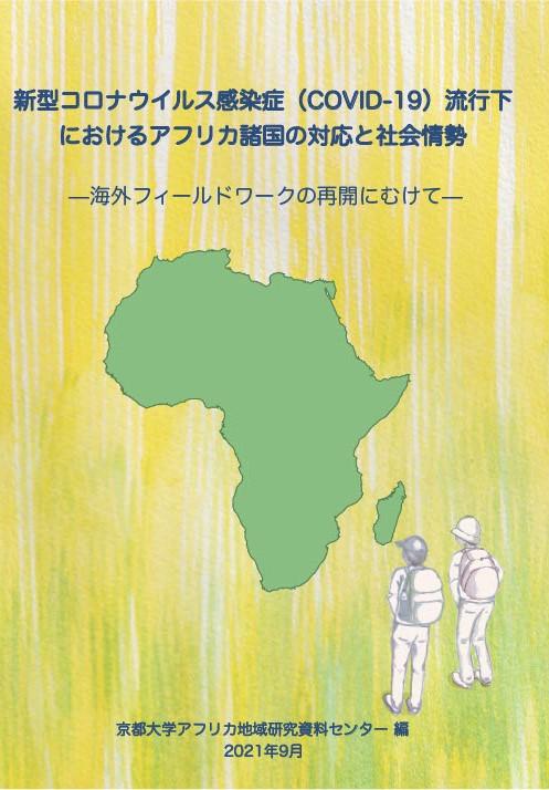 新型コロナウイルス感染症(COVID-19)流行下におけるアフリカ諸国の対応と社会情勢ー海外フィールドワークの再開にむけてー